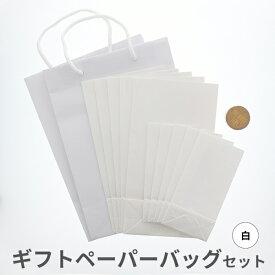 紙袋 手提げ袋 HEIKO シモジマ RSP ギフトペーパーバッグセット 白