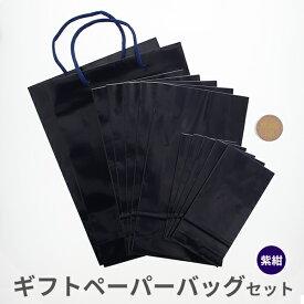 紙袋 手提げ袋 HEIKO シモジマ RSP ギフトペーパーバッグセット 紫紺(シコン)