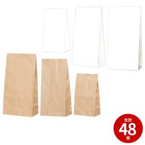 スペシャルプライスセット紙袋 角底袋 ハーフ&ハーフセット 消しゴムはんこ用にぴったりです♪ ラッピング ギフト プレゼント 梱包