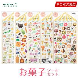 シール マスキングテープ 5枚セットmidori ミドリお菓子セットネコポス送料無料