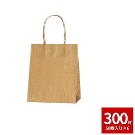 【クーポン配布中】紙袋 手提げ HEIKO シモジマ25チャームバッグ 25CB21-12 未晒無地 クラフト紙300枚セット 50枚×6 ラッピング