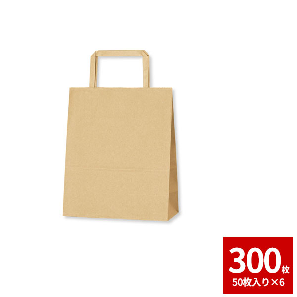 紙袋 手提げ HEIKO シモジマH25チャームバッグ 25CB20-1 平手 未晒無地 クラフト紙300枚セット 50枚×6