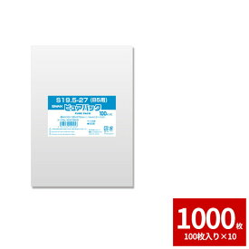 OPP袋 透明袋HEIKO シモジマNピュアパック S-B5クリスタルパック1000枚セット 100枚×10