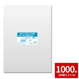 OPP袋 透明袋HEIKO シモジマNピュアパック S-A3クリスタルパック1000枚セット 100枚×10