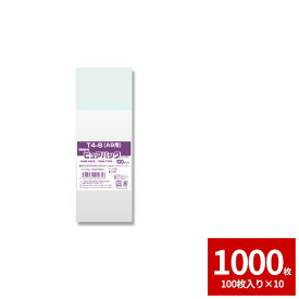 OPP袋 透明袋 テープ付きHEIKO シモジマNピュアパック T4-8クリスタルパック1000枚セット 100枚×10