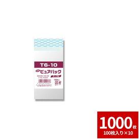 OPP袋 透明袋 テープ付きHEIKO シモジマNピュアパック T6-10クリスタルパック1000枚セット 100枚×10