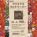 クリスマスカットペーパー 折り紙HEIKO シモジマ15cm角100枚