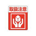 タックラベル(ご注意シール) HEIKO注意喚起シール 取扱注意 48片