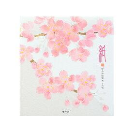 レター midori ミドリ「紙」シリーズ 春レター便箋917 シルク 桜柄 白 85917006