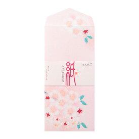 レター midori ミドリ「紙」シリーズ 春レター封筒920 シルク 桜柄 ピンク 85920006
