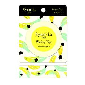 マスキングテープ Clothes-Pin クローズピンTomoko Hayashi Syun-ka 旬果 バナナ MT-14015