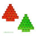 【楽天スーパーセール10%OFF】クリスマスお菓子 アドベントカレンダーカウントダウンカレンダー クリスマスツリー色…