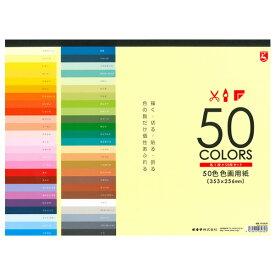画用紙 オキナ 色画用紙 HP3435 50色