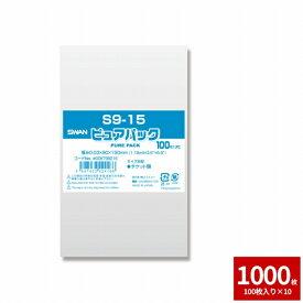 OPP袋 透明袋 HEIKO シモジマ Nピュアパック S 9-15 1000枚セット 100枚×10