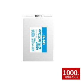 OPP袋 透明袋 HEIKO シモジマ Nピュアパック S 11-17(A6用) 1000枚セット 100枚×10