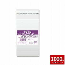 OPP袋 透明袋 テープ付き HEIKO シモジマ Nピュアパック T 9-15 1000枚セット 100枚×10