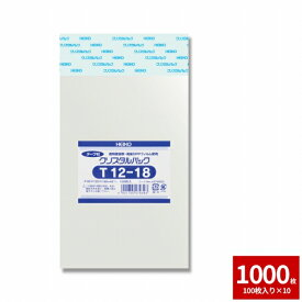 OPP袋 透明袋 テープ付き HEIKO シモジマ クリスタルパック T 12-18 1000枚セット 100枚×10