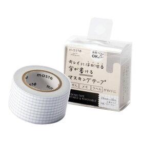 マスキングテープ マステMark's マークス maste水性ペンで書けるマスキングテープ小巻 24mm幅 方眼ブルーグレーMST-FA05-BGY 24mm×10m