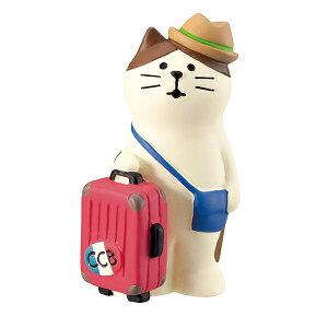 【クーポン配布中】ディスプレイ DECOLE デコレ コンコンブル concombre 猫旅 世界一周旅行 スーツケース猫 ZCB-59710