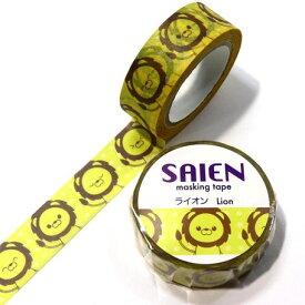 マスキングテープ  SAIEN 彩宴 カミイソ産商 オリジナルシリーズ ライオン UR-0094 15mm×10m