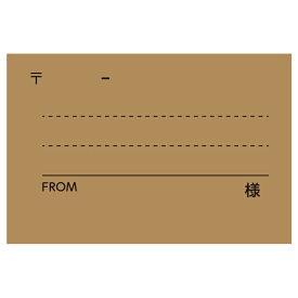 タックラベル (配送用シール)HEIKO シモジマ 宛名 未晒 No.779 34枚