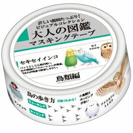 マスキングテープ カミオジャパン PM大人の図鑑 鳥類 22222(15mm×10m)