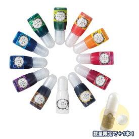 パジコ UVレジン 着色剤宝石の雫 12色セット先着50名限定パール色1個オマケ付きPADICO ジュエルラビリンス 10ml