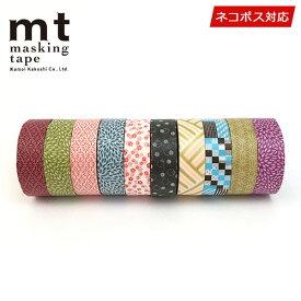 マスキングテープ 10巻セット 福袋mt カモ井加工紙和風セット2(15mmx10m)ネコポス送料無料 mt_set10