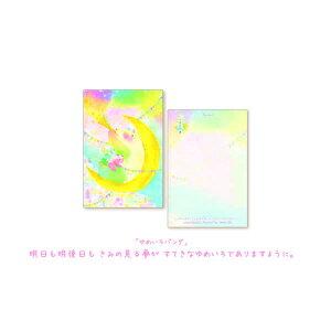 【クーポン配布中】ポストカードクローズピン Clothes Pin吉田麻乃ゆめいろパンダ PC-14206