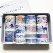在庫限り!マスキングテープセット東京アンティーク缶入りマスキングテープBOX広い青空14巻セットKMA-115・30・45mm×2m