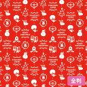 【クリスマス先行セール】クリスマス 包装紙 ラッピングペーパー HEIKO シモジマ メリーオーナメント 全判 50枚