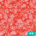 クリスマス 包装紙 ラッピングペーパー HEIKO シモジマ シャイニングスノーR 半才 50枚