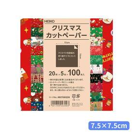 クリスマス カットペーパー 折り紙 HEIKO シモジマ 7.5cm角 100枚