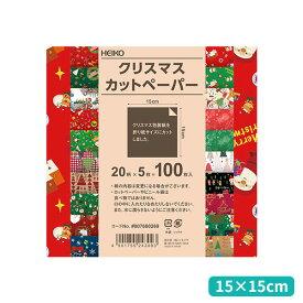 クリスマス カットペーパー 折り紙 HEIKO シモジマ 15cm角 100枚