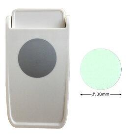 【クーポン配布中】クラフトパンチDECOP デコップストロングパンチ サークル1.5インチ(約φ38mm)