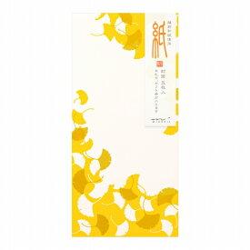 レター 便箋・封筒 midori/ミドリ 封筒 「紙」シリーズ封筒 多目的 シルク いちょう柄85408006