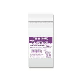 OPP袋 ピュアパック T5-8(B9用) テープ付き 100枚 透明袋 梱包袋 ラッピング ハンドメイド