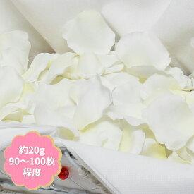 フラワーシャワー フラワーペタル 造花アートフラワー 花びら FLE-7013 ホワイト 【2袋までネコポス対応】