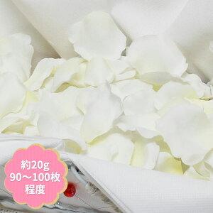 フラワーシャワー フラワーペタル 造花アートフラワー 花びら 造花 結婚式 演出 ウェディング FLE-7013 ホワイト【2袋までネコポス対応】