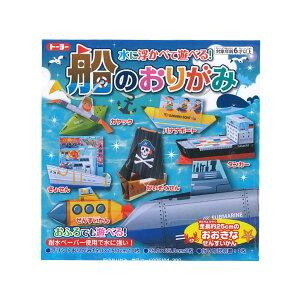 【在庫限り】 折り紙 トーヨー 浮かべて遊べる!船のおりがみ (耐水ペーパー使用)おふろでもOK!