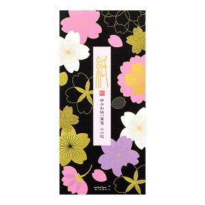 レター midori ミドリ 「紙」シリーズ 春レター 一筆箋486 シルク 桜柄 黒 89486006