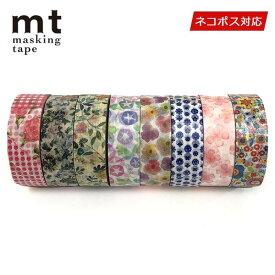 マスキングテープ 8巻セットmt カモ井加工紙 フラワーセット(15mm×10m) ネコポス送料無料