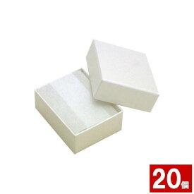 【クーポン配布中】ジュエリーケース アクセサリーケース フリータイプ (紙製) 1B RE87 パール 20個セット