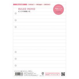 手帳 2020 システム手帳 リフィル・メモ マークス MARK'S A5 横罫メモ 50枚 ピンク ODR-RFL02-L