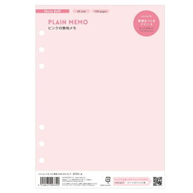 手帳 2020 システム手帳 リフィル・メモ マークス MARK'S A5 無地 50枚 ピンク ODR-RFL02-P