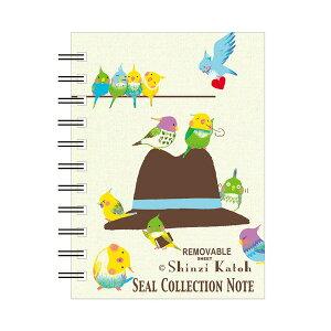 【クーポン配布中】シールノート シール堂 シンジカトウ Shinzi Katoh シール帳 Po Po Po birds A6 ks-sb-10010