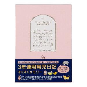 【クーポン配布中】育児ダイアリー・日記 midori ミドリ 3年連用 すくすく ピンク 12190006