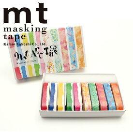 マスキングテープ mt カモ井加工紙 水彩絵の具 9mm×7m 10巻セット MTART05