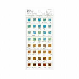 シール カミオジャパン PM世界の色見本帖シール ミントチョコ MINT CHOCOLATE 25926