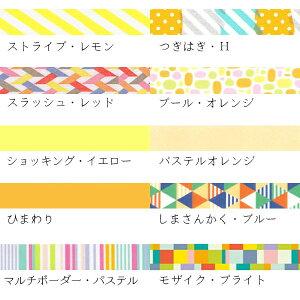 大特価!マスキングテープ10巻セットmtカモ井加工紙ビタミンセット(15mmx10m)